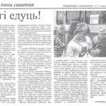 Нікіціна М. Кнігі едуць 001 копия