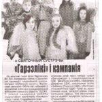 Глеб, Л. Гарэзлікі і кампанія