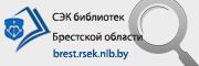 Сводный электронный каталог библиотек Брестской области