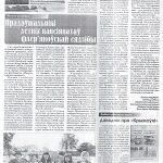 Прадаўжальнікі летніх пансіянатаў флер'яноўскай сядзібы