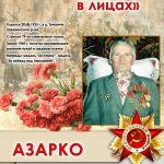 АЗАРКО Федор