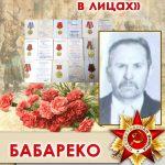 БАБАРЕКО Иван