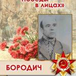 БОРОДИЧ Николай