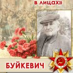БУЙКЕВИЧ Дмитрий