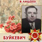 БУЙКЕВИЧ Михаил