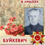 БУЙКЕВИЧ Николай Григорьевич