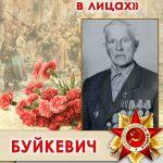 БУЙКЕВИЧ Николай Лукьянович