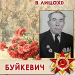 БУЙКЕВИЧ Фома