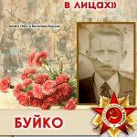 БУЙКО Иван