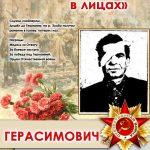 ГЕРАСИМОВИЧ Василий