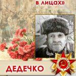 ДЕДЕЧКО Владимир