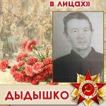 ДЫДЫШКО Александр