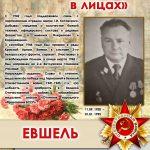 ЕВШЕЛЬ Дмитрий