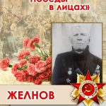 ЖЕЛНОВ Михаил