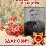 ЗДАНОВИЧ Алексей