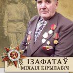 ИЗОФАТОВ Михаил