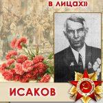 ИСАКОВ Владимир