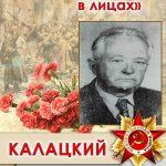 КАЛАЦКИЙ Иван