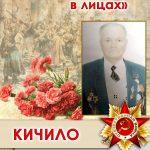 КИЧИЛО Александр