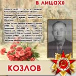 КОЗЛОВ Николай