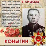 КОНЫГИН Николай