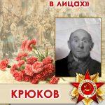 КРЮКОВ Иван