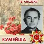 КУМЕЙША Николай