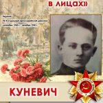 КУНЕВИЧ Николай