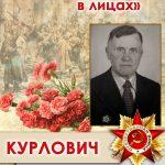 КУРЛОВИЧ Александр