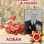 ЛОБАН Валентин