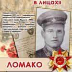 ЛОМАКО Алексей