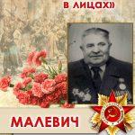 МАЛЕВИЧ Александр