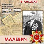 МАЛЕВИЧ Иван
