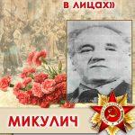МИКУЛИЧ Иван