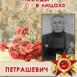 ПЕРАШЕВИЧ Алексей