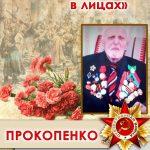 ПРОКОПЕНКО Владимир