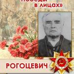 РОГАЦЕВИЧ Иван