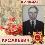 РУСАКЕВИЧ Иван
