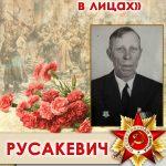 РУСАКЕВИЧ Николай