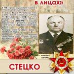 СТЕЦКО Николай